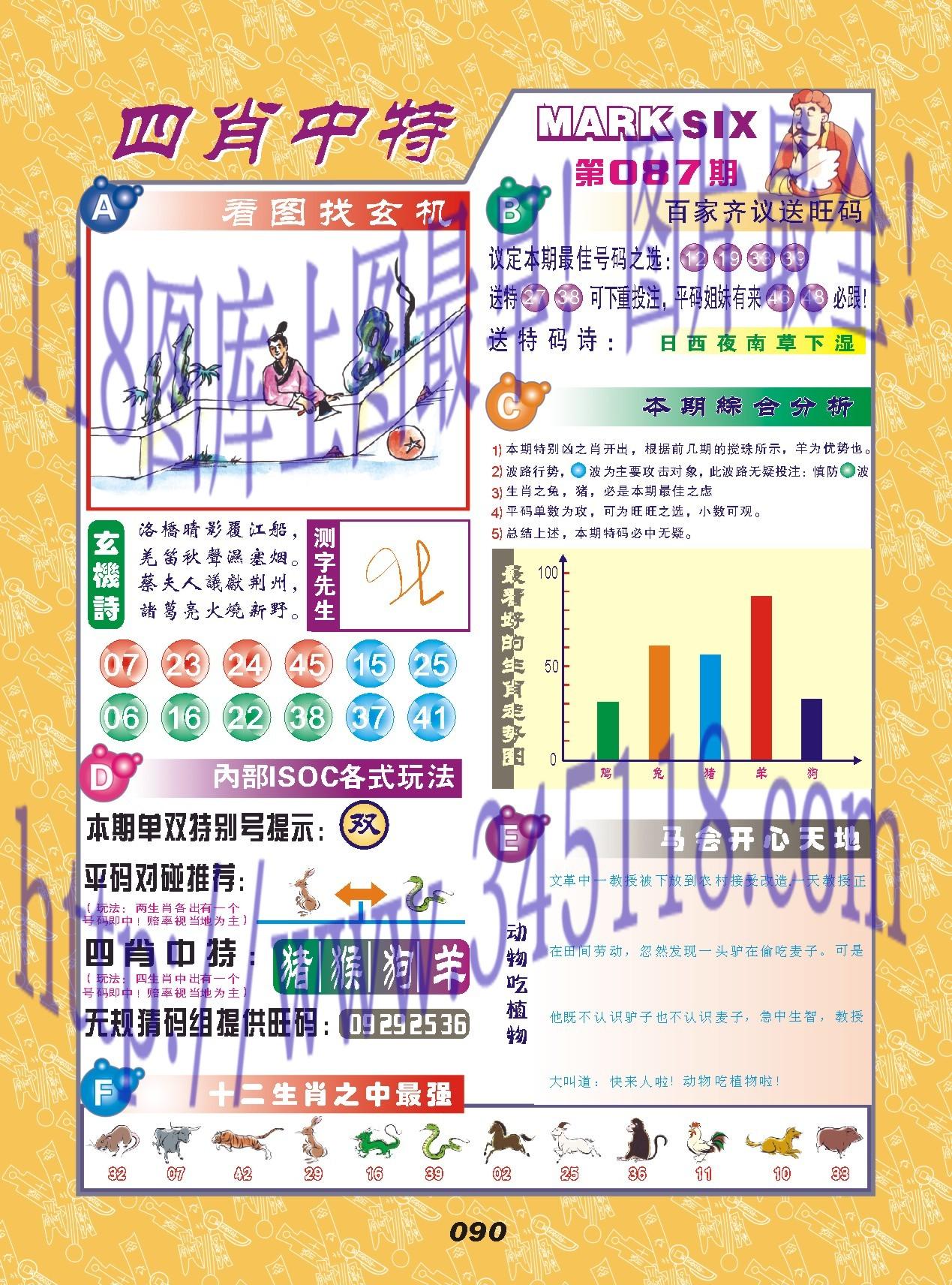 2014年一肖彩经书_万众图库2014-2015年《四肖中特》书本大全!Www.345118.Com